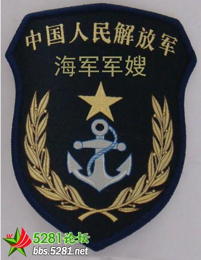 海军臂章-这个大多数军嫂都肯定想要