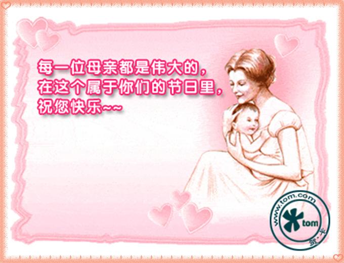 今天是母亲节,祝自己的感言